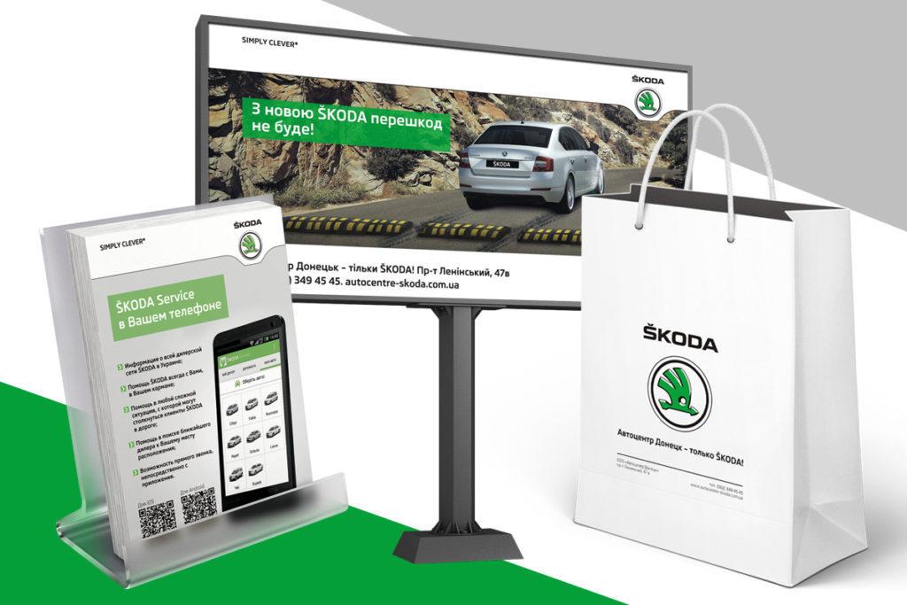 Дизайн полиграфии для Skoda