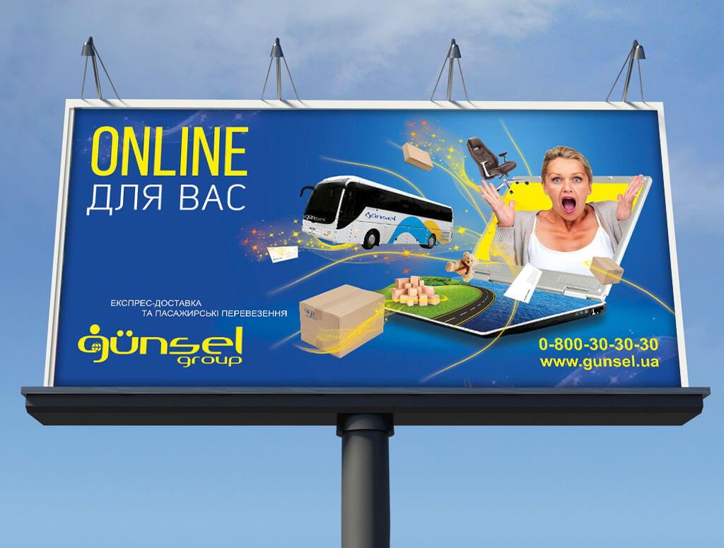 Наружная реклама Gunsel