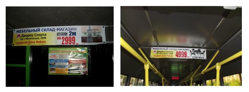 Реклама на троллейбусах Харькова