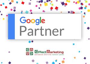 Эффект Маркетинг - партнер Google
