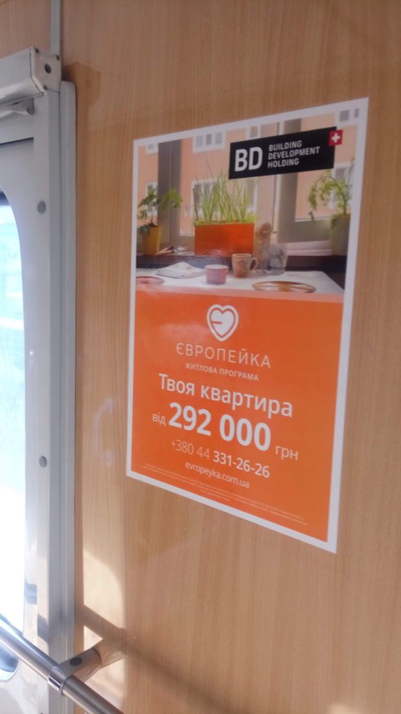 Реклама в пассажирских поездах