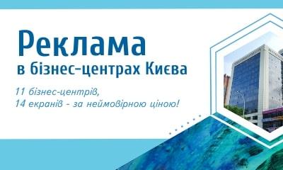 Реклама у БЦ Києва
