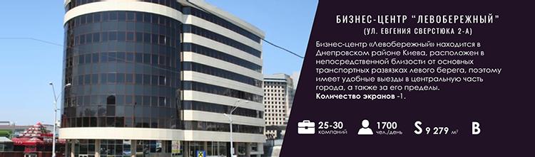Бизнес-центр Левобережный