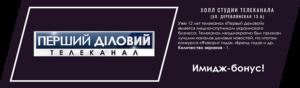 Холл студии телеканала Перший Діловий