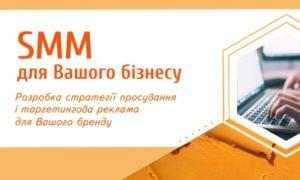 СММ для бізнесу