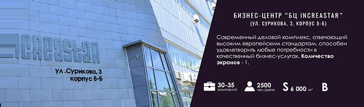 Бизнес-центр на Сурикова