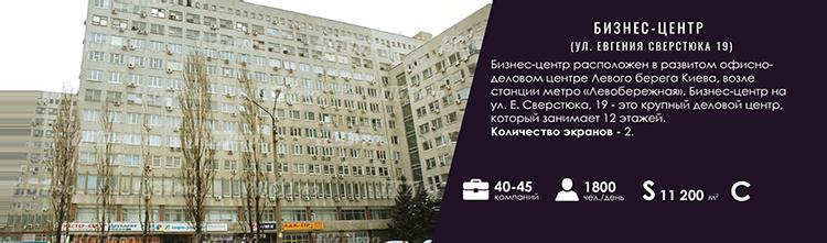 Бизнес-центр на Левобережной
