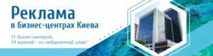 Реклама в бизнес-центрах Киева