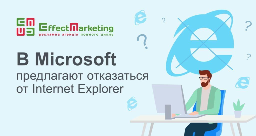 В Microsoft призывают отказаться от использования Internet Explorer