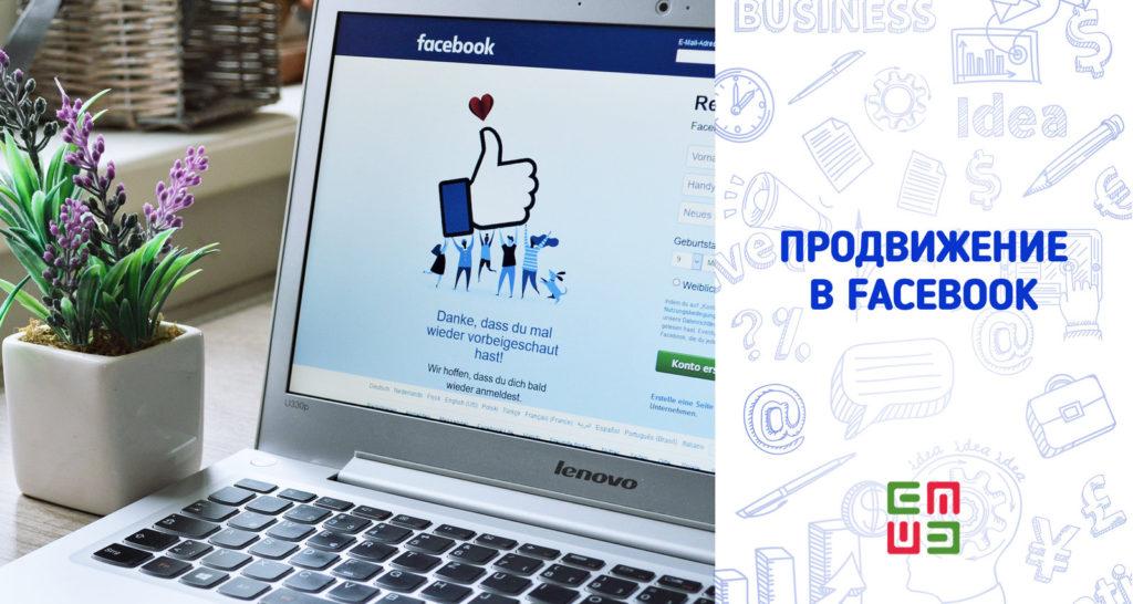 Заказать продвижение страницы на Фейсбук