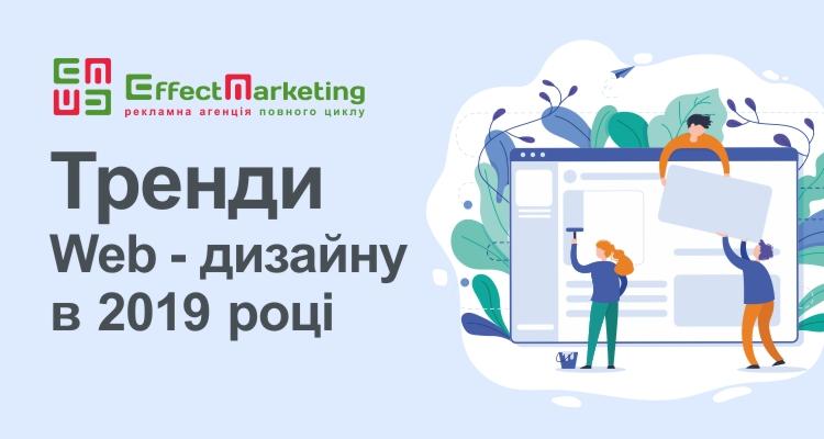 Тренди веб-дизайну у 2019 році