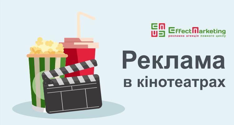 Реклама у кінотеатрах України