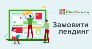 Замовити лендінг в Україні