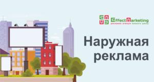 Наружная реклама в Киеве
