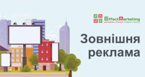 Зовнішня реклама у Киеві