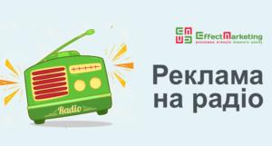 Реклама на радіо України