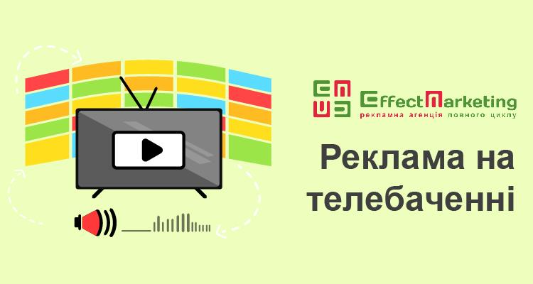 Реклама на ТБ
