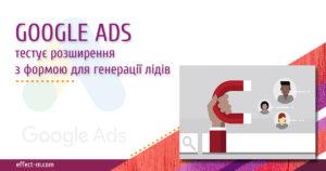 google ADS ua