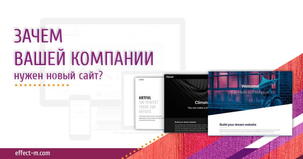 Почему вам нужно обновить дизайн сайта