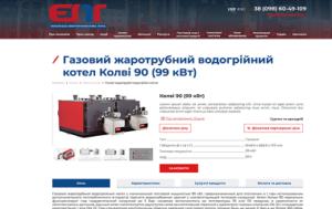 Разработка сайта для ЕПГ в 2020