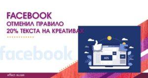 Facebook отменил правило 20% текста на изображениях