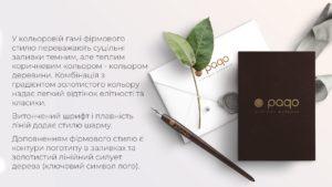 Фирменный стиль и брендбук 2021