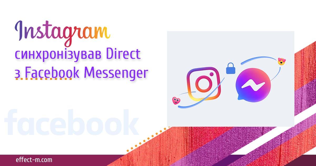 Facebook синхронизировал свой Messenger с Instagram Direct