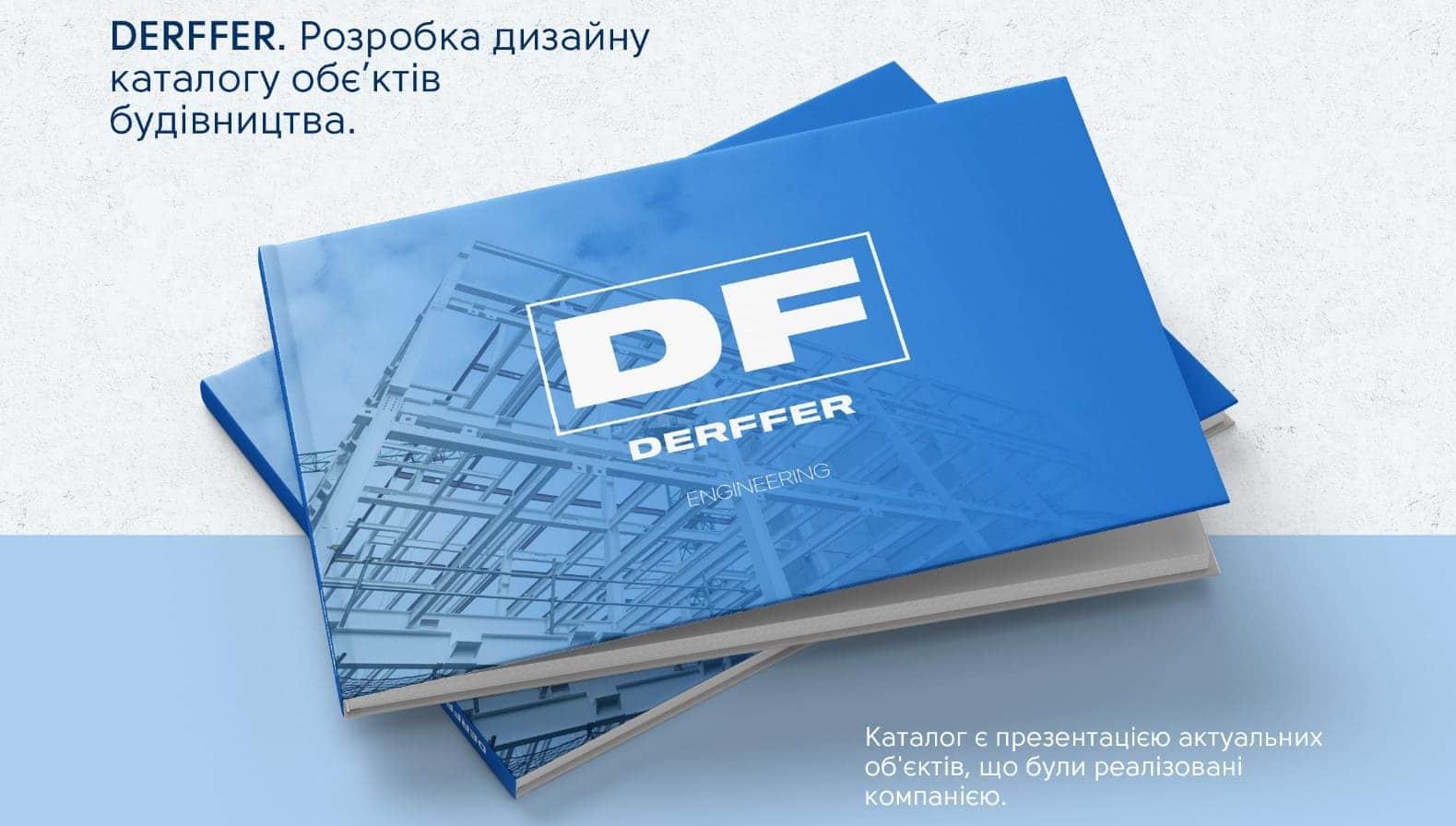 Разработка дизайна фирменного стиля
