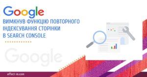 """Google отключила функцию """"запросить индексирование"""""""