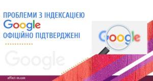 Официально подтверждены две проблемы с индексацией в Google