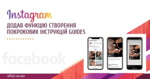 Instagram расширил функцию Guides