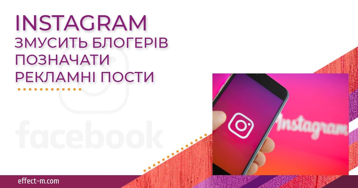 Инстаграм обяжет обозначать рекламные посты