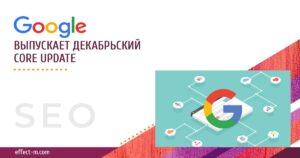 Обновление алгоритма Гугл декабрь 2020