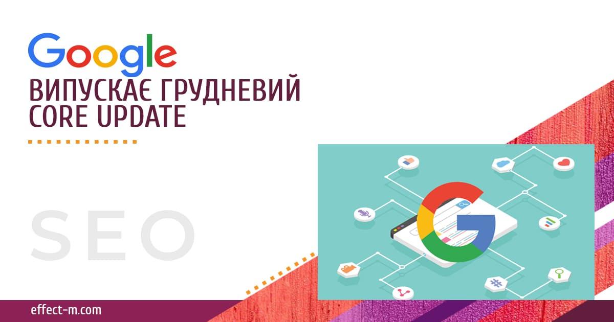 Обновление алгоритма Google декабрь 2020