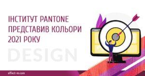 Pantone представил цвета 2021 года