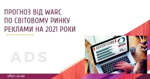 Прогноз в сфері реклами на 2020-2021 роки
