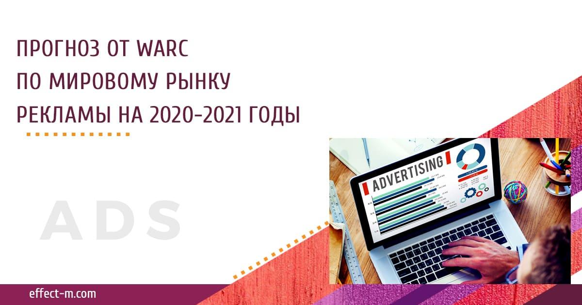 Прогноз в сфере рекламы на 2020-2021 года