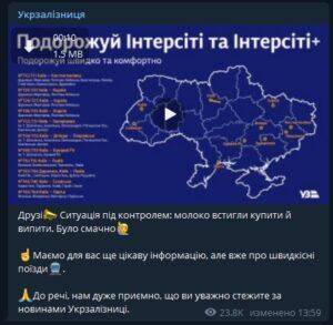 Сообщение Укрзалізниці