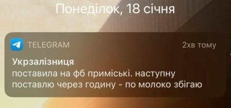 Сообщение Укрзалізниці в телеграмм