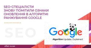 Признаки нового обновления алгоритмов Гугл январь 2021