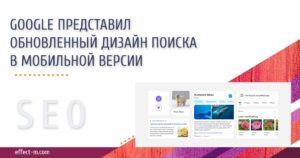 Редизайн мобильной выдачи поиcка Google