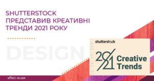 Тренды дизайна 2021 год