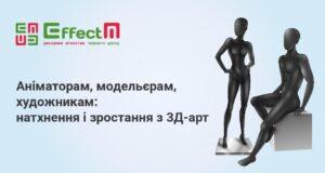 3д арт в современном моделировании и дизайне