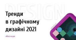 Тренды графический дизайн 2021