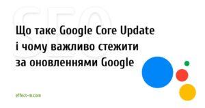 Обновление алгоритмов Google