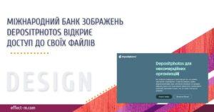 Банк изображений откроет доступ к своим файлам