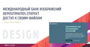 Доступ к изображениям для участников программы партнерства