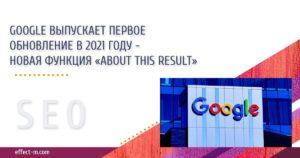 Обновление гугл 2021 февраль