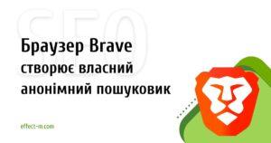 браузер Brave создает собственный поисковик