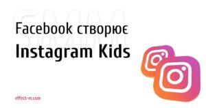 Facebook створює Instagram Kids